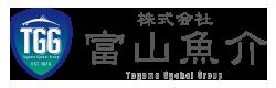 株式会社富山魚介|富山の皆さんに新鮮で美味しいお魚をお届けします。これからもご愛顧のほどよろしくお願いします。